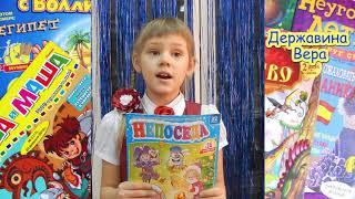 презентация детские журналы 2 класс презентация