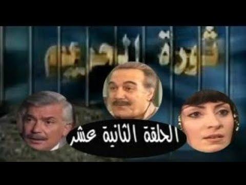مسلسل ثورة الحريم محمود ياسين نيرمين الفقى محمود قابيل الحلقة الثانية عشرة 12