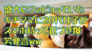 出典:http://2ch.sc/ 【スカッとする話】 このチャンネルでは、スカッ...