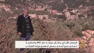 البرلمان الأردني يناقش موازنة العام 2017