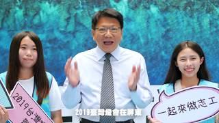 2019台灣燈會志工召募影片30秒