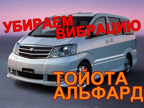 Убираем вибрацию Тойота Альфард/ Toyota Alphard