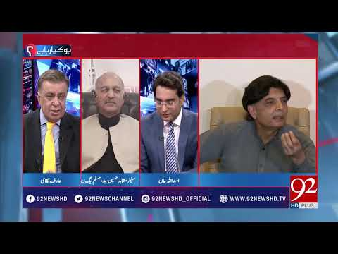 Ho Kya Raha Hai - 02 April 2018 - 92NewsHDPlus