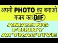 अपनी फोटो को शानदार बनाओ GIF EFFECTS से || AMAZING. FUNNY. ATTRACTIVE