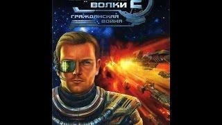 """Обзор игры """"Звездные волки 2"""" (Гражданская война)"""