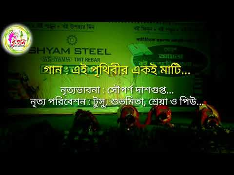 Ei Prithibir Eki Mati || Choreoghaphed By Souparna Dasgupta ||
