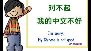 Qi wo de zhong wen hao diese Dui