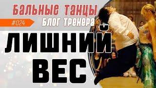 #024/ ПОЛНОТА!!! Или какой должна быть фигура в бальных танцах