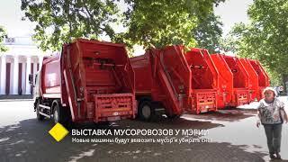 Выставка мусоровозов у мэрии: новые машины будут вывозить мусор и убирать снег