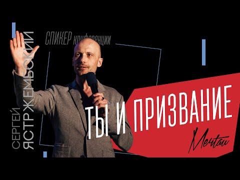 Сергей Ястржембский — Ты и призвание