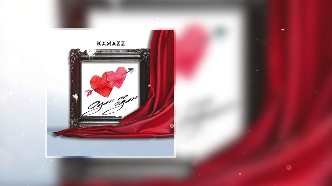 Kamazz - Один на один (2020)