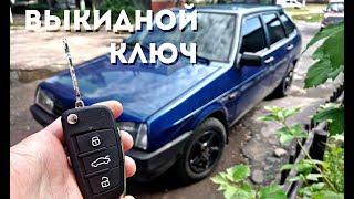 видео ключи автомобиля ваз 2108, ваз 2109, ваз 21099
