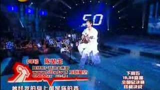 陈楚生-坦白-快乐男声全国总决赛3进2