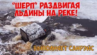 """Вездеход """"ШЕРП"""" выполняет санрейс во время ледохода. р.Вилюй, Якутия"""