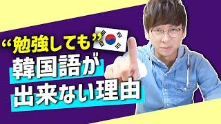 韓国語講座#1|(必見)勉強しても韓国語が話せない理由|あなたは間違っている