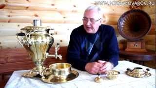 Устройство самовара.(В этом выпуске мы хотим рассказать Вам о возрождении доброй старинной русской традиции -- чаепитии из само..., 2012-11-06T05:24:48.000Z)