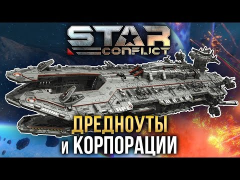 Star Conflict - Дредноуты и Корпорации