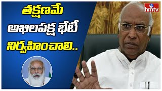 Congress MP Mallikarjun Kharge Writes To PM On Covid,offers 6 Suggestions | hmtv