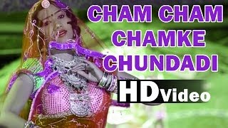 Rajasthani Latest Traditional | Video Song  2014 | Cham Cham Chamke Chundadi | Rajasthani HD VIDEO