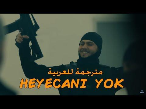 Çukur  Heyecanı Yok şarkısı اغنية لا يوجد حماس اغنية الحفرة مترجمة