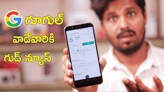 గూగల్ వాడేవారికి గుడ్ న్యూస్ మీరు తెలుసుకోండి - good news for google users in telugu