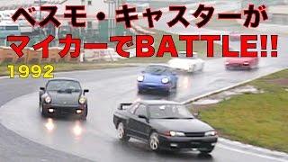 ベスモキャスターがマイカーで本気BATTLE!!【Best MOTORing】1992 thumbnail