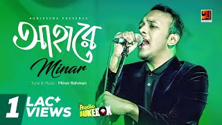 Ahare | Minar | Full Album | Audio Jukebox