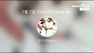 [everysing] 7월 7일 (One Of These Nights)