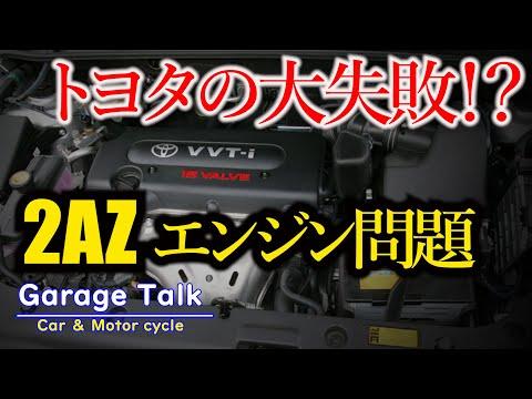 トヨタの大失敗車不具合情報2AZエンジン問題 アルファード ヴェルファイア エスティマ 他ガレージトーク