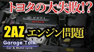 アルファード他「トヨタの大失敗!?」【2AZ-FE】エンジン問題 【ガレージトーク】Toyota's big failure 2AZ-FE engine defect