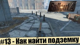 Falout 4 13 - Как найти подземку