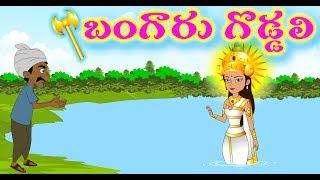 Telugu Stories For Children   Golden Axe   బంగారు గొడ్డలి    Bangaru Goddali Moral Story  In Telugu