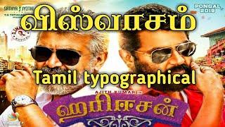 Tamil Movie Font Download - Cerrocosocommunitycollege