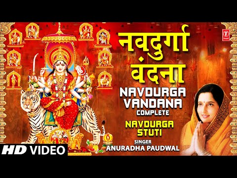 NAV DURGA VANDANA Complete..Durga Saptshati,108 names, Shakti Dhyan, Phal Stuti..By Anuradha Paudwal