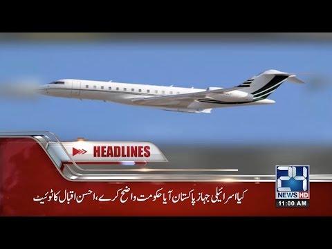 News Headlines | 11:00 AM | 27 Oct 2018 | 24 News HD