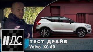 Тест-драйв Volvo XC40.