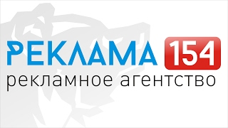 Наружная реклама в Новосибирске | Реклманое агенство | Вывески | Объемные буквы(https://www.reklama154.com ООО