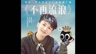 周深 Zhou Shen 動畫電影《羅小黑戰記》治癒推廣曲《不再流浪》