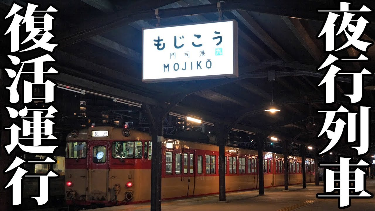 【特別企画】九州で夜行列車を運行します!