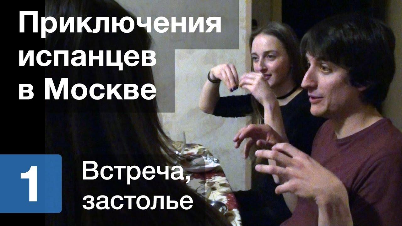 Приключения испанцев в Москве — День 1/5 — Встреча гостей .