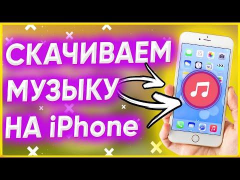 Как скачать ЛЮБУЮ музыку / видео из интернета на IPhone без ITunes за 5 мин?! 🤔 Есть решение! ⚡️