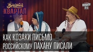 Как Козаки письмо российскому пахану писали | Вечерний Квартал 12. 04.  2014