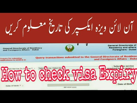 |How To Check Visa Validity Date| How To Check UAE Visa Status|how To Check Visa Expiry Date