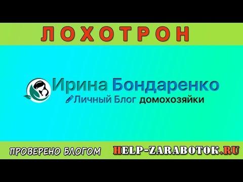 Личный блог домохозяйки Ирина Бондаренко - реальные отзывы