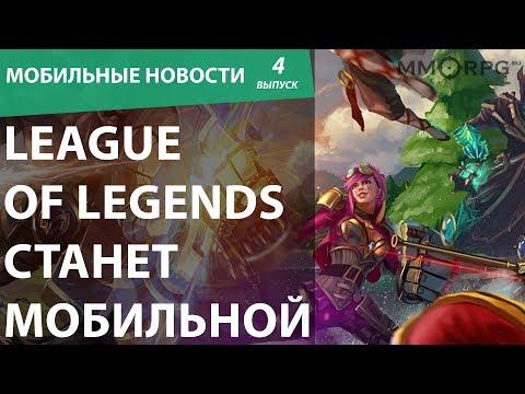 видео: league of legends станет мобильной. На смартфонах появится полноценная стратегия. Мобильные новости