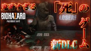 【バイオハザード7】新DLCの「21」が鬼畜すぎ!!!史上最難関の死のゲーム!!!! Banned Footage Vol.2【ハイグレ玉夫】