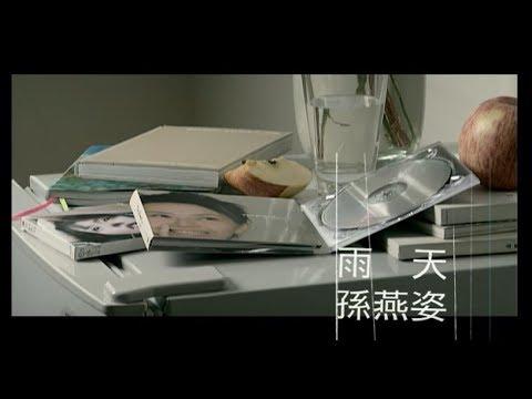 孫燕姿 Sun Yan-Zi - 雨天 Rainy Day (華納 official 官方完整版MV)