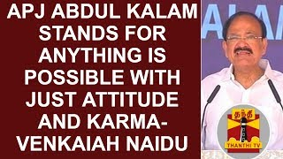 APJ Abdul Kalam stands for 'Anything is possible with just attitude and karma'   Venkaiah Naidu