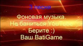 Фоновая музыка для видео от BatiGame