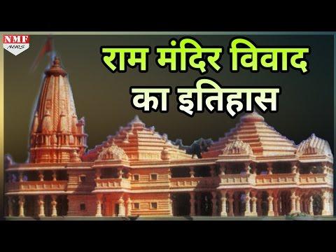 Ram Mandir विवाद की पूरी History, 1528 से अब तक